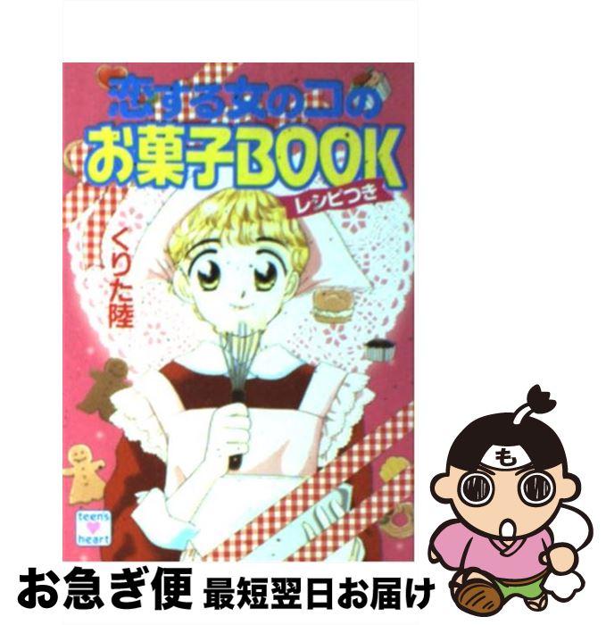 【中古】 恋する女のコのお菓子book / くりた 陸 / 講談社 [文庫]【ネコポス発送】