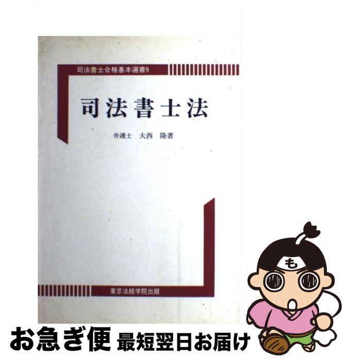 【中古】 司法書士法 / 大西 隆 / 東京法経学院出版 [単行本]【ネコポス発送】