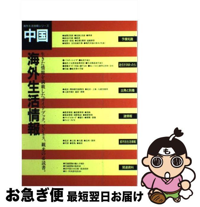 【中古】 海外生活情報中国 / 海外情報サービス / 田畑書店 [単行本]【ネコポス発送】
