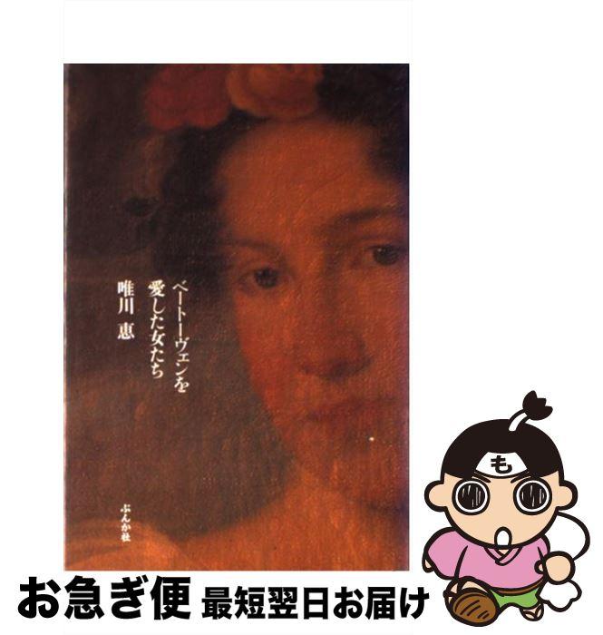 【中古】 ベートーヴェンを愛した女たち / 唯川 恵 / ぶんか社 [単行本]【ネコポス発送】