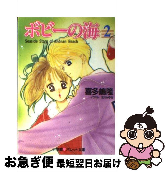 【中古】 ボビーの海 2 / 喜多嶋 隆 / 小学館 [文庫]【ネコポス発送】