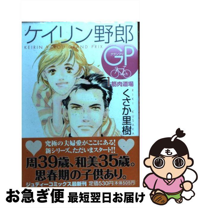 【中古】 ケイリン野郎GP 1 / くさか 里樹 / 小学館クリエイティブ [コミック]【ネコポス発送】