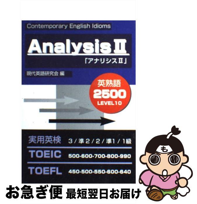 【中古】 アナリシス 実用英語検定TOEIC TOEFL 2 / 現代英語研究会 / ユニ出版会 [単行本]【ネコポス発送】