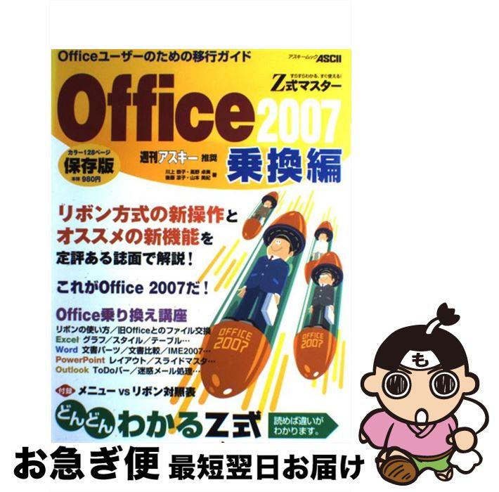 【中古】 Z式マスターOffice 2007 オフィスユーザーのための移行ガイド すらすらわかる 乗換編 / 川上 恭子 / アスキー [大型本]【ネコポス発送】