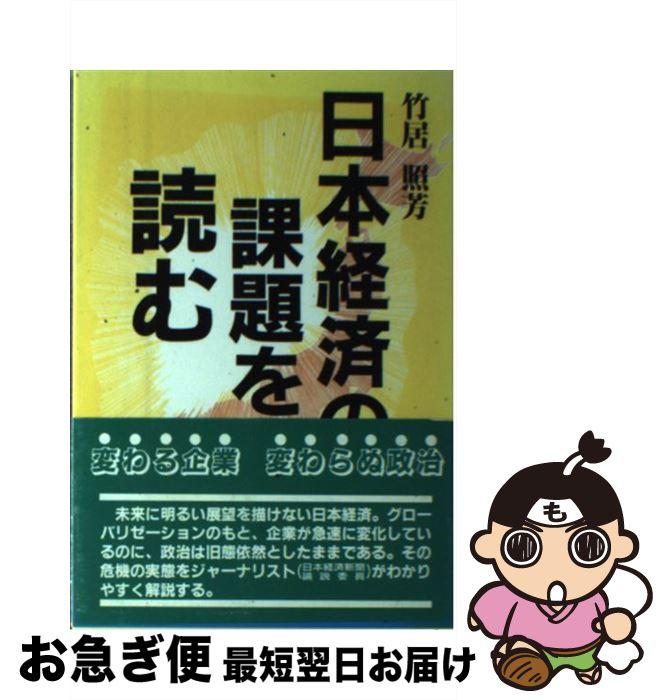 【中古】 日本経済の課題を読む / 竹居 照芳 / 税務経理協会 [単行本]【ネコポス発送】