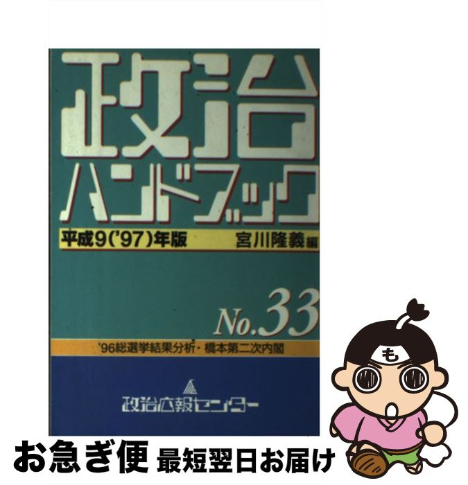 【中古】 政治ハンドブック 33(平成9年2月版) / 宮川 隆義 / 政治広報センター [単行本]【ネコポス発送】