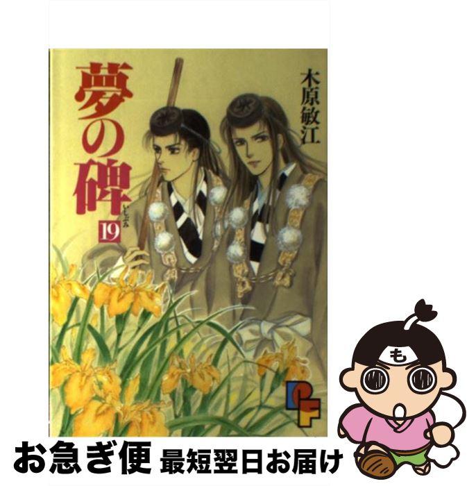 【中古】 夢の碑  19 / 木原 敏江 / 小学館 [コミック]【ネコポス発送】