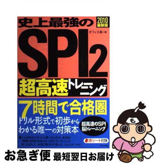 【中古】 史上最強のSPI 2〈超高速〉トレーニング 2010(最新版) / オフィス海 / ナツメ社 [単行本(ソフトカバー)]【ネコポス発送】