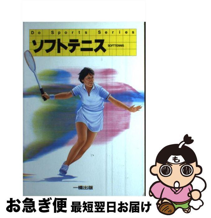 【中古】 ソフトテニス / 藤原 伸二 / 一橋出版 [単行本]【ネコポス発送】