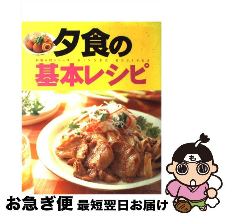 【中古】 夕食の基本レシピ / 主婦と生活社 / 主婦と生活社 [大型本]【ネコポス発送】