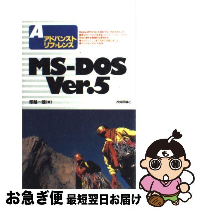 【中古】 MSーDOS Ver.5 アドバンストリファレンス / 塚越 一雄 / 技術評論社 [単行本]【ネコポス発送】