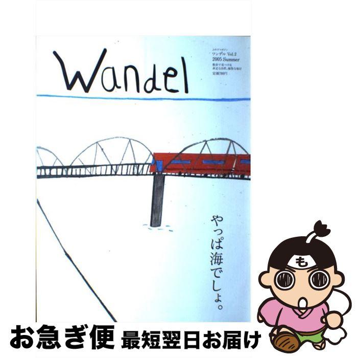 【中古】 Wandel vol.2 / 山と溪谷社 / 山と溪谷社 [ムック]【ネコポス発送】