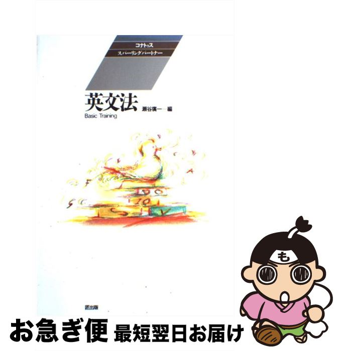 【中古】 英文法Basic training / 瀬谷廣一 / 匠出版 [単行本]【ネコポス発送】