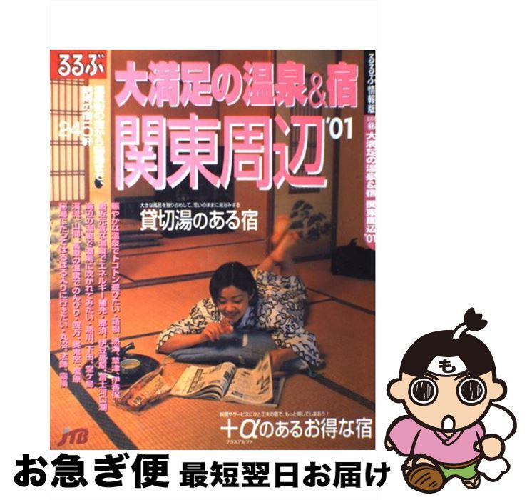【中古】 大満足の温泉&宿関東周辺 '01 / JTB / JTB [ムック]【ネコポス発送】