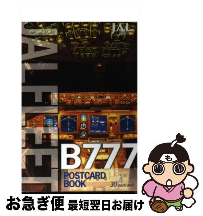 【中古】 JAL FLEET POSTCARD BOOK B777 4巻 / 日本航空文化事業センター / キョーハンブックス [文庫]【ネコポス発送】