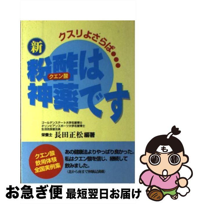 【中古】 新粉酢(クエン酸)は神薬です クスリよさらば… / 長田 正松 / ベターライフクラブ [単行本]【ネコポス発送】