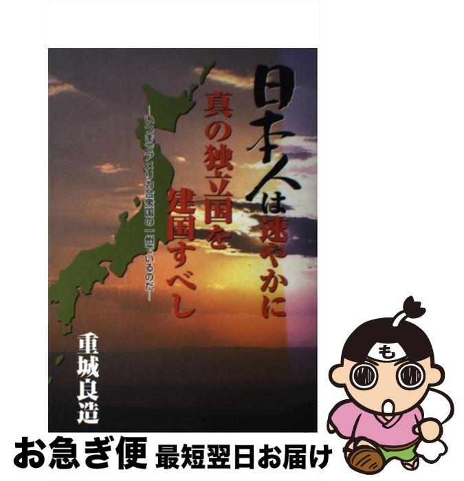 【中古】 日本人は速やかに真の独立国を建国すべし いつまでアメリカ合衆国の一州でいるのだ / 重城良造 / うらべ書房 [単行本]【ネコポス発送】