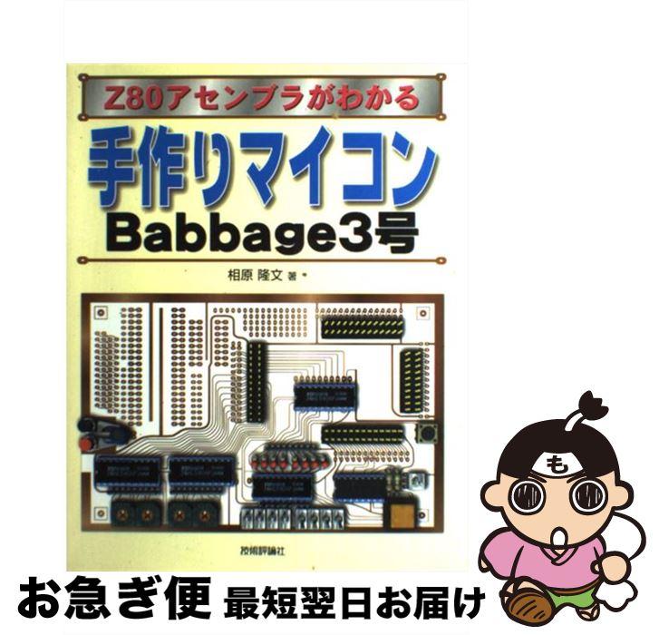 【中古】 手作りマイコンBabbage 3号 Z80アセンブラがわかる / 相原 隆文 / 技術評論社 [単行本]【ネコポス発送】