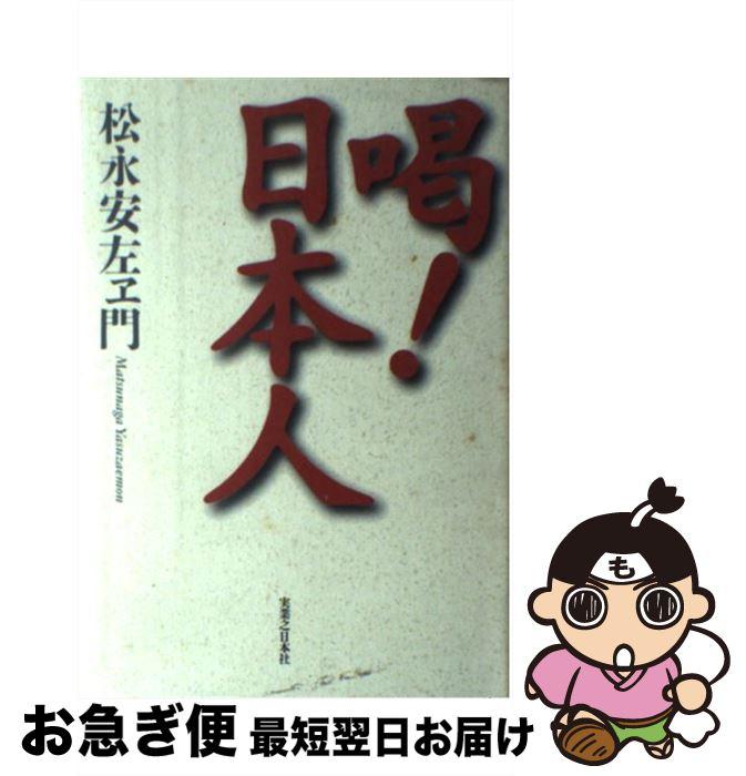 【中古】 喝!日本人 / 松永 安左ヱ門 / 実業之日本社 [単行本]【ネコポス発送】