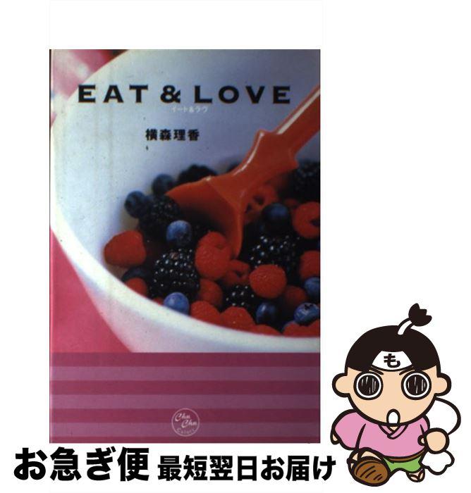 【中古】 Eat & love / 横森 理香 / イーストプレス [単行本]【ネコポス発送】