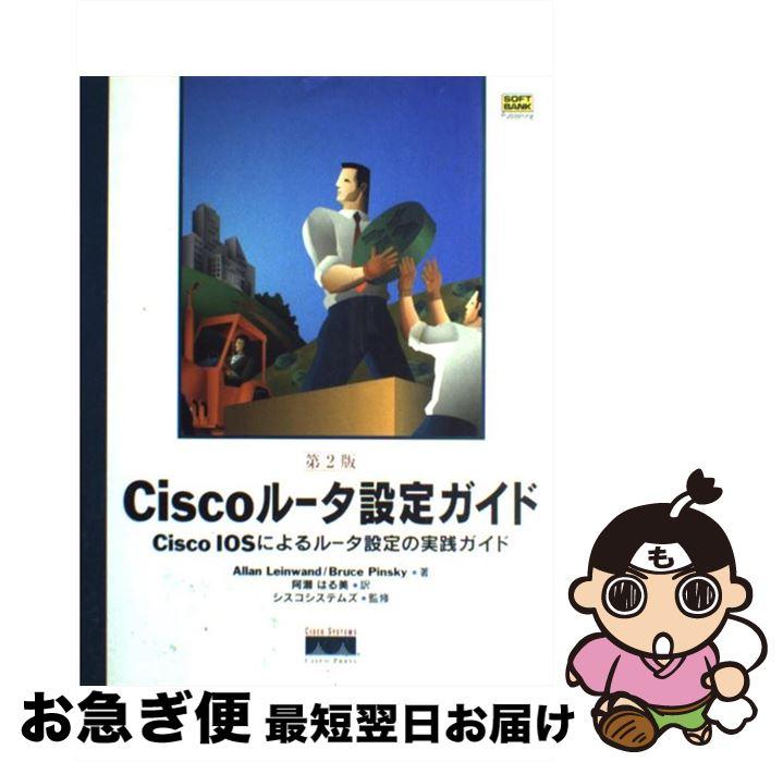 【中古】 Ciscoルータ設定ガイド Cisco IOSによるルータ設定の実践ガイド 第2版 / アラン レインワンド / ソフトバンククリエイティブ [単行本]【ネコポス発送】