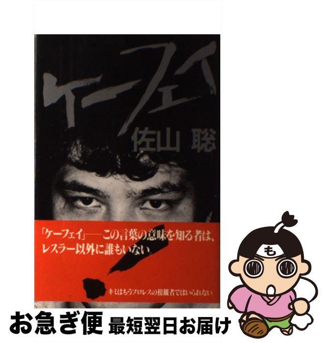 【中古】 ケーフェイ / 佐山 聡 / ナユタ出版会 [単行本]【ネコポス発送】