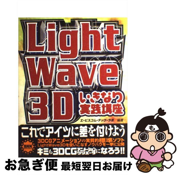 【最短で翌日お届け。通常24時間以内出荷】 【中古】 LightWave 3Dいきなり実践講座 / エ・ビスコム・テック・ラボ / ビーエヌエヌ [単行本]【ネコポス発送】
