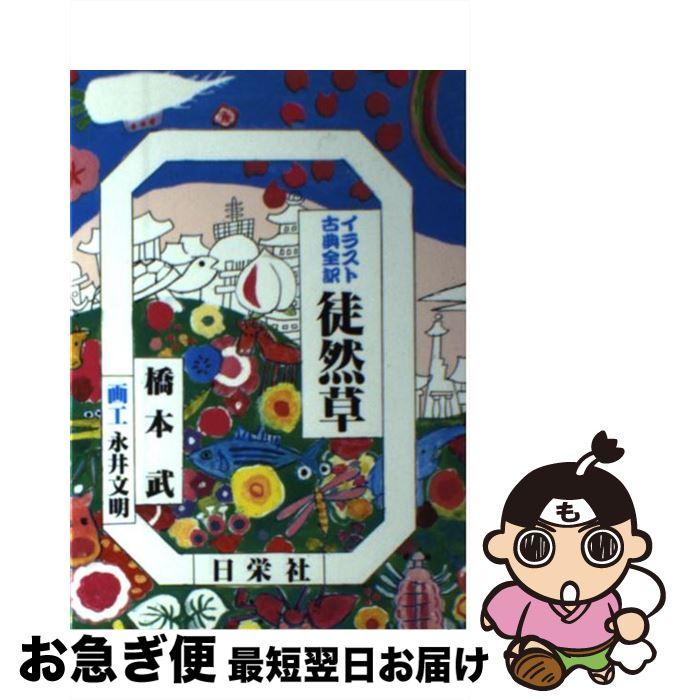 【中古】 徒然草 / 橋本 武 / 日栄社 [単行本]【ネコポス発送】