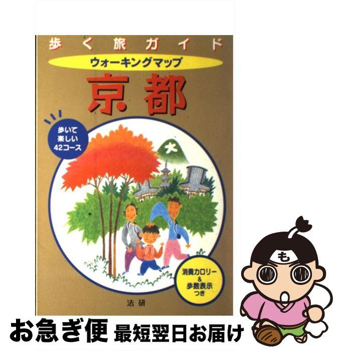 【中古】 ウォーキングマップ京都 歩いて楽しい42コース / 法研 / 法研 [単行本]【ネコポス発送】