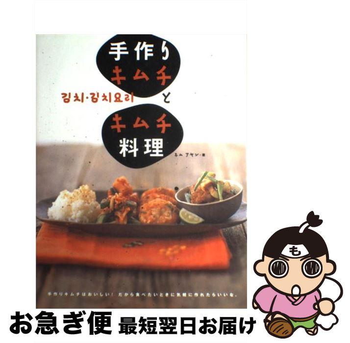 【中古】 手作りキムチとキムチ料理 手作りキムチはおいしい!だから食べたいときに気軽に / キム アヤン / 大泉書店 [単行本]【ネコポス発送】