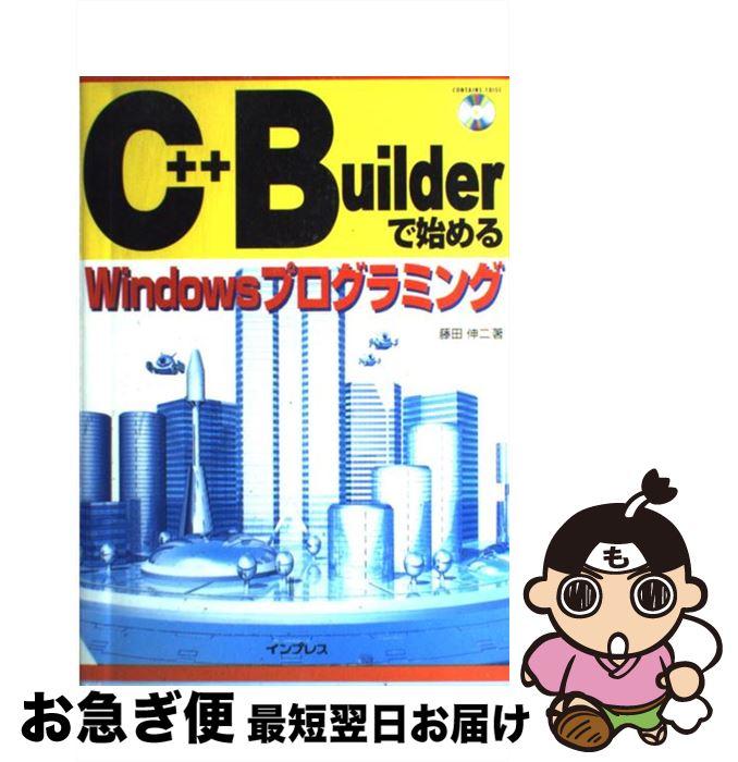 【中古】 C++BuilderではじめるWindowsプログラミング / 藤田 伸二 / インプレス [単行本]【ネコポス発送】