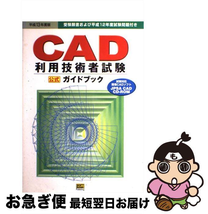 【中古】 CAD利用技術者試験ガイドブック 平成13年度版 / 日本パーソナルコンピュータソフトウェア協会 / ソフトバンククリエイティブ [単行本]【ネコポス発送】