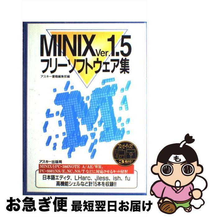 【中古】 MINIX Ver.1.5フリーソフトウェア集 / アスキー書籍編集部 / アスキー [単行本]【ネコポス発送】