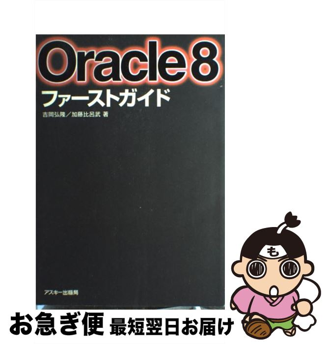 【中古】 Oracle8ファーストガイド / 吉岡 弘隆, 加藤 比呂武 / アスキー [単行本]【ネコポス発送】