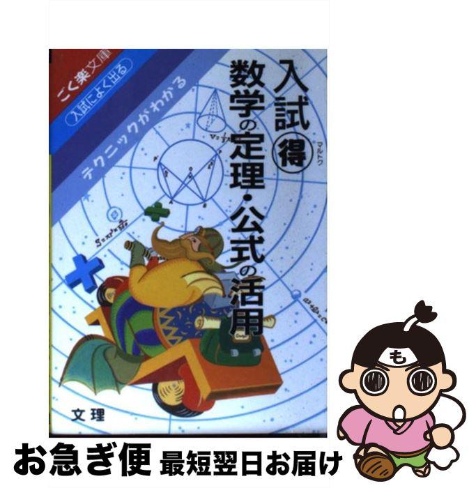 【中古】 数学の定理・公式の活用 / 文 理 / 文 理 [単行本]【ネコポス発送】