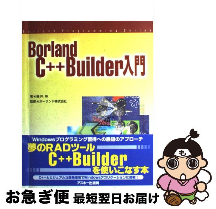 【中古】 Borland C++Builder入門 / 藤井 等 / アスキー [単行本]【ネコポス発送】