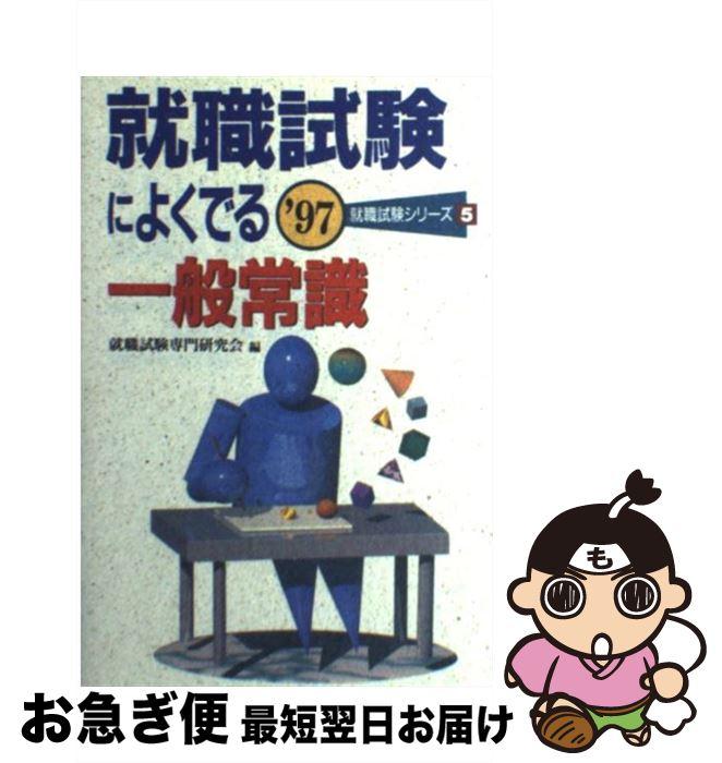 【中古】 就職試験によくでる一般常識 '97 / 就職試験専門研究会 / 日本文芸社 [単行本]【ネコポス発送】