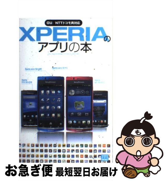 【中古】 XPERIAのアプリの本 au/NTTドコモ両対応 / 三才ブックス / 三才ブックス [単行本]【ネコポス発送】