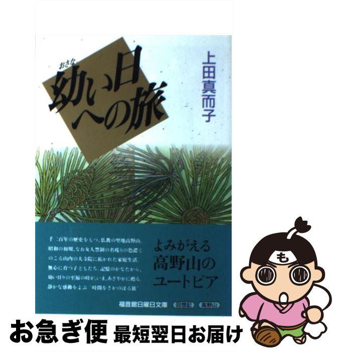 【中古】 幼い日への旅 / 上田 真而子 / 福音館書店 [単行本]【ネコポス発送】