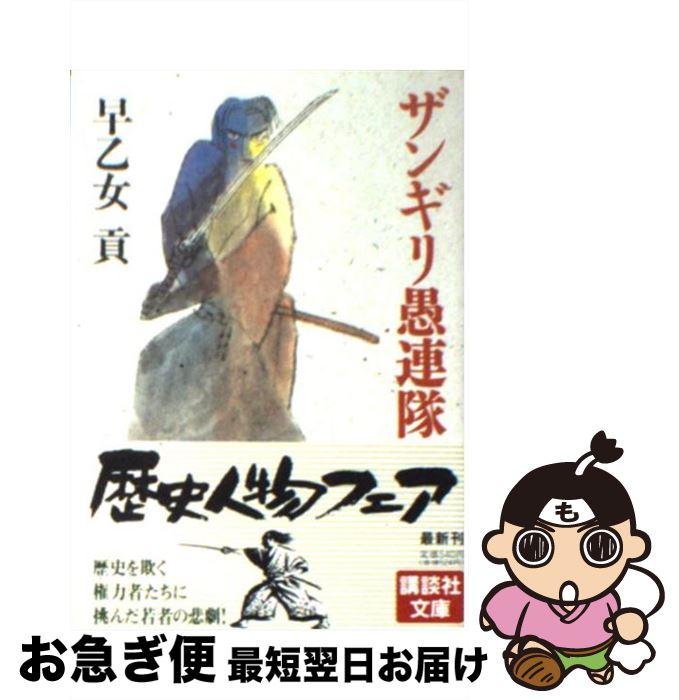 【中古】 ザンギリ愚連隊 / 早乙女 貢 / 講談社 [文庫]【ネコポス発送】