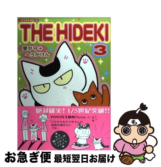 【中古】 The Hideki 3 / 里中 守 / 朝日ソノラマ [コミック]【ネコポス発送】