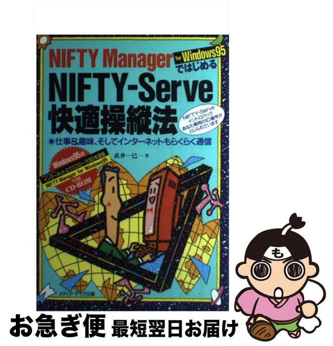 【中古】 NIFTYーManager for Windows95ではじめるNIFTYーSe 仕事&趣味、そしてインターネットもらくらく通信 / 武井 一 / [単行本]【ネコポス発送】