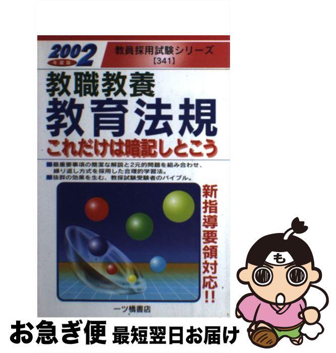 【中古】 教育法規これだけは暗記しとこう 2002年度版 / 教員試験情報研究会 / 一ツ橋書店 [単行本]【ネコポス発送】