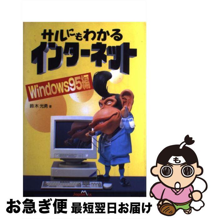 【中古】 サルにもわかるインターネット Windows95編 / 鈴木 光勇 / ジャパンミックス [単行本]【ネコポス発送】