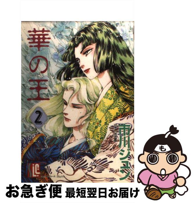 【中古】 華の王 2 / 市川 ジュン / スコラ [コミック]【ネコポス発送】