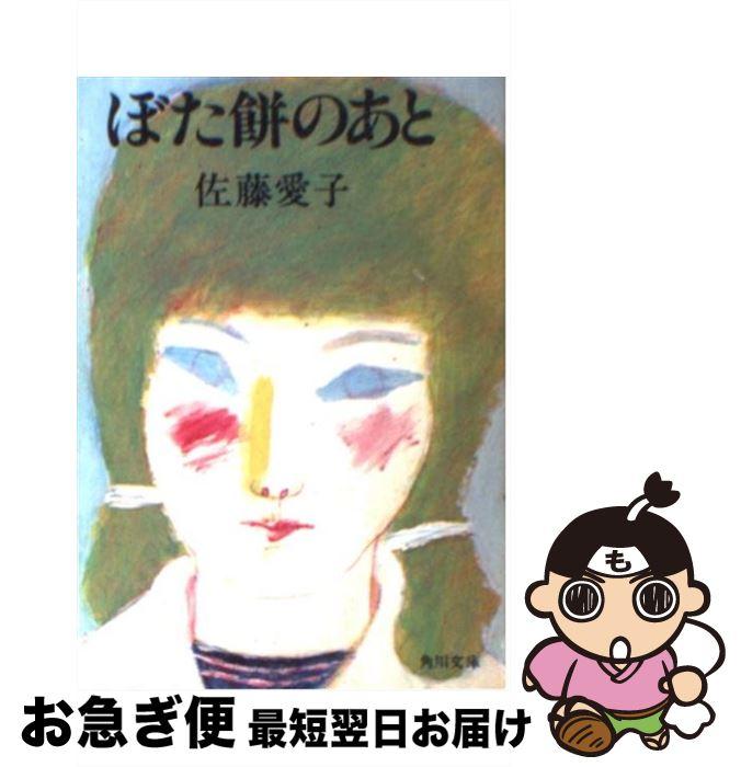 【中古】 ぼた餅のあと 他五篇 / 佐藤 愛子 / KADOKAWA [文庫]【ネコポス発送】