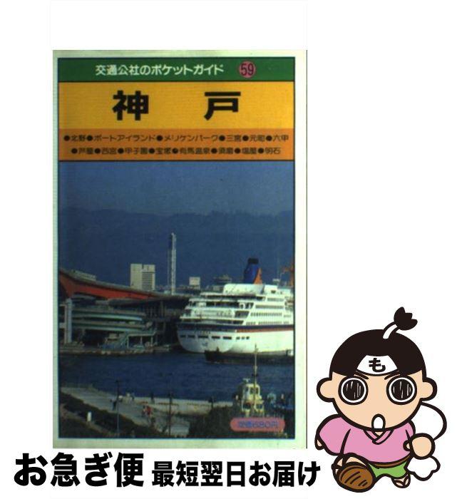 【中古】 神戸 / 日本交通公社出版事業局 / 日本交通公社出版事業局 [単行本]【ネコポス発送】