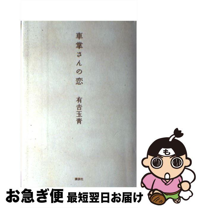 【中古】 車掌さんの恋 / 有吉 玉青 / 講談社 [単行本]【ネコポス発送】