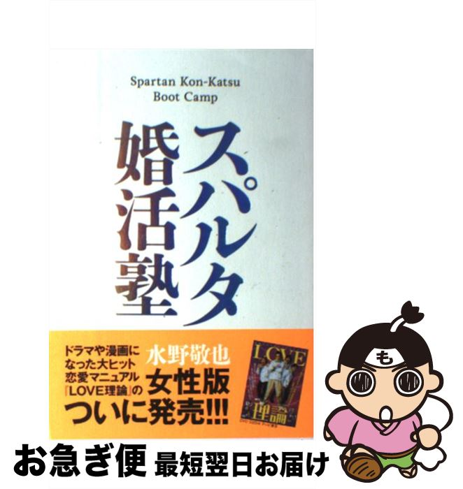 Sparta action for marriage private supplementary school / Keiya Mizuno /  sentence sound company [book (soft cover)]