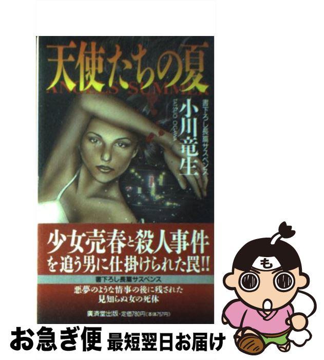 【中古】 天使たちの夏 / 小川 竜生 / 廣済堂出版 [新書]【ネコポス発送】
